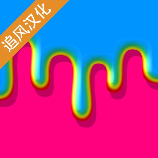 粘液模拟器中文版