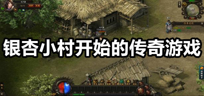 银杏小村开始的传奇游戏大全
