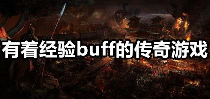 有着经验buff的传奇游戏