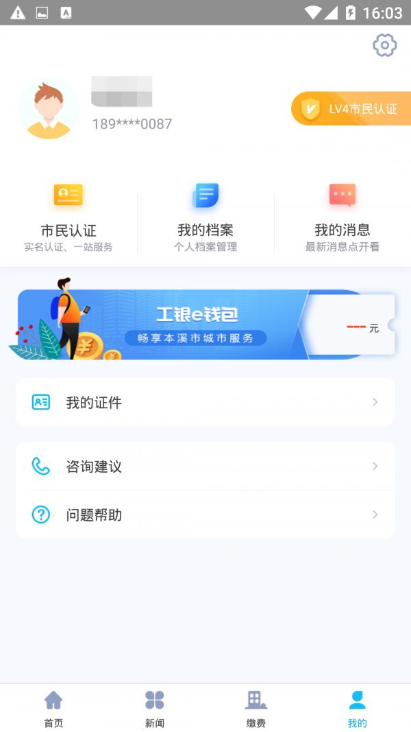 本溪通app图2