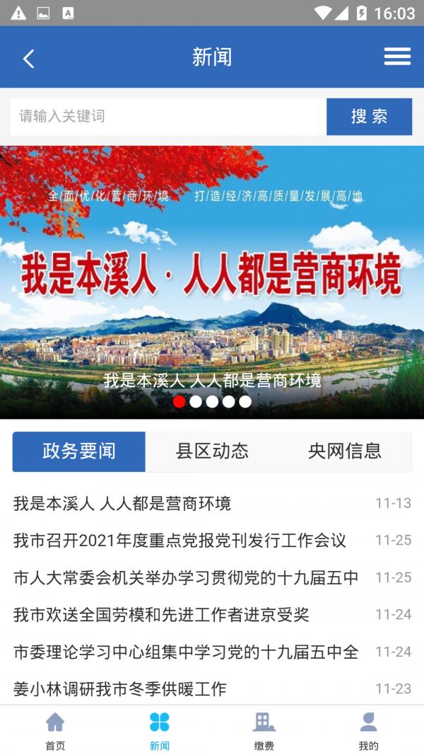 本溪通app图4