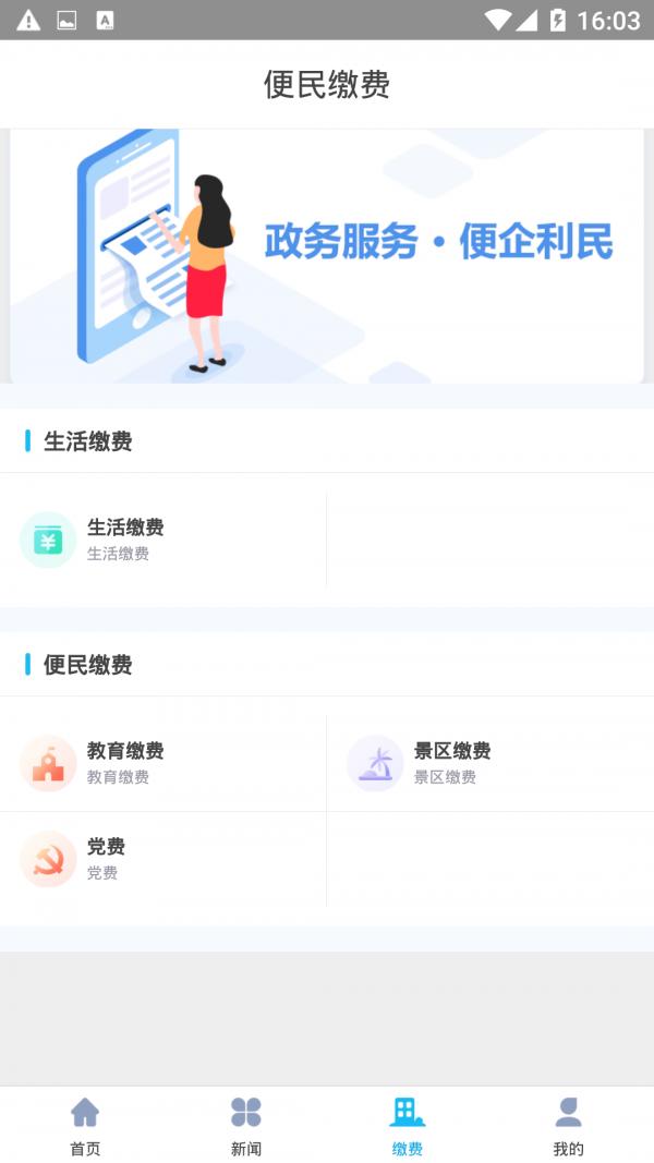 本溪通app图3