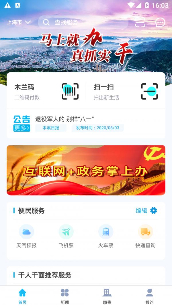 本溪通app图1