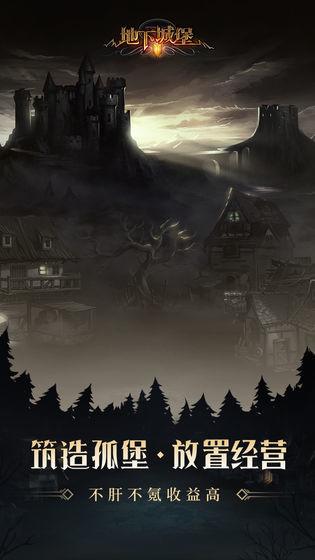 地下城堡2黑暗觉醒图2