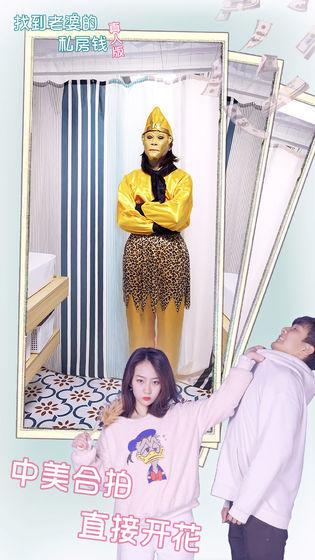 找到老婆的私房錢真人版圖3