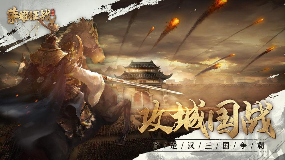 榮耀征戰圖3