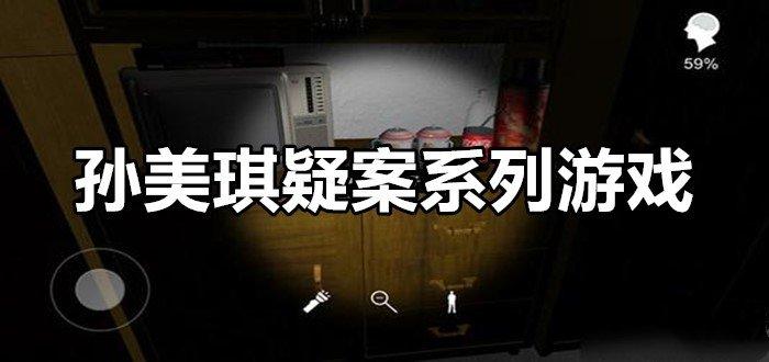 孫美琪疑案系列游戲