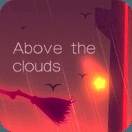 云端Above the clouds