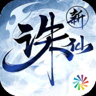 诛仙手游青春版the9代言版