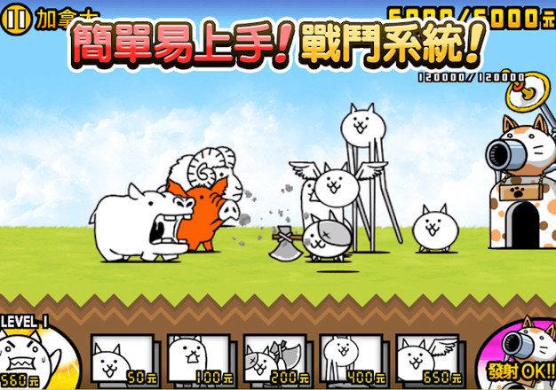 猫咪大战争台服图3
