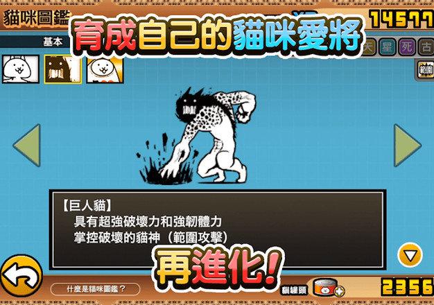 猫咪大战争台服图2