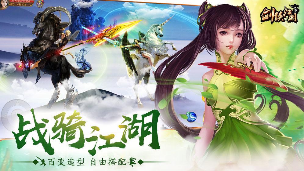 剑侠江湖图3