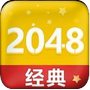脑力2048红包版