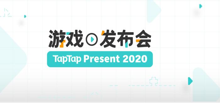 2020taptap发布会游戏合集