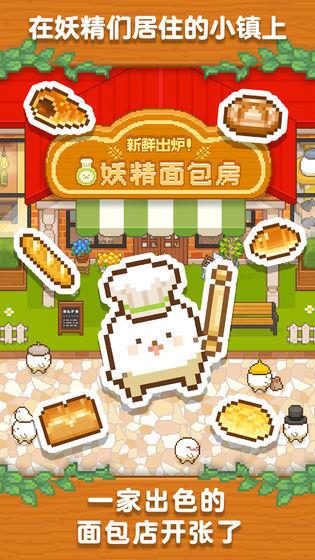 妖精面包房图5