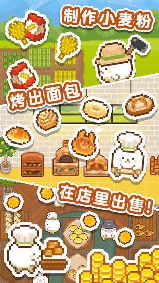 妖精面包房图4