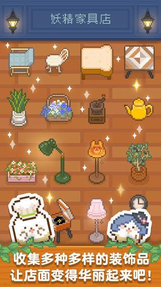 妖精面包房图3