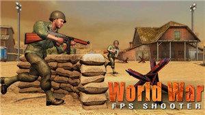 世界大战FPS射手图1