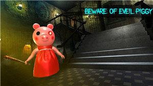 邪恶小猪图4
