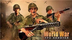 世界大战FPS射手图4