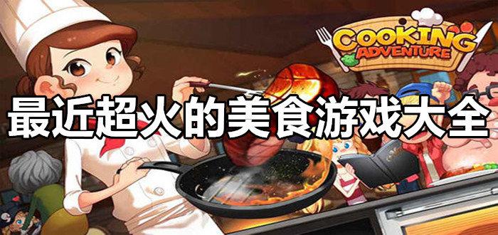 最近超火的美食游戏大全