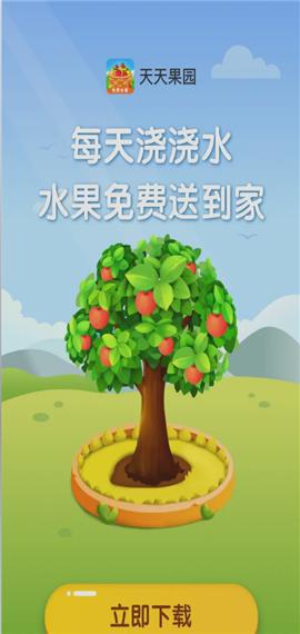天天果园红包版图1