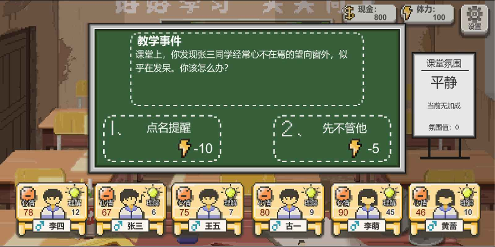 乡村老师图8
