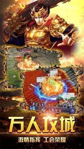 热血霸域传奇世界图3