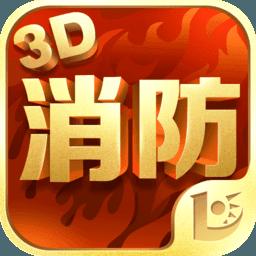消防3d课堂手机版