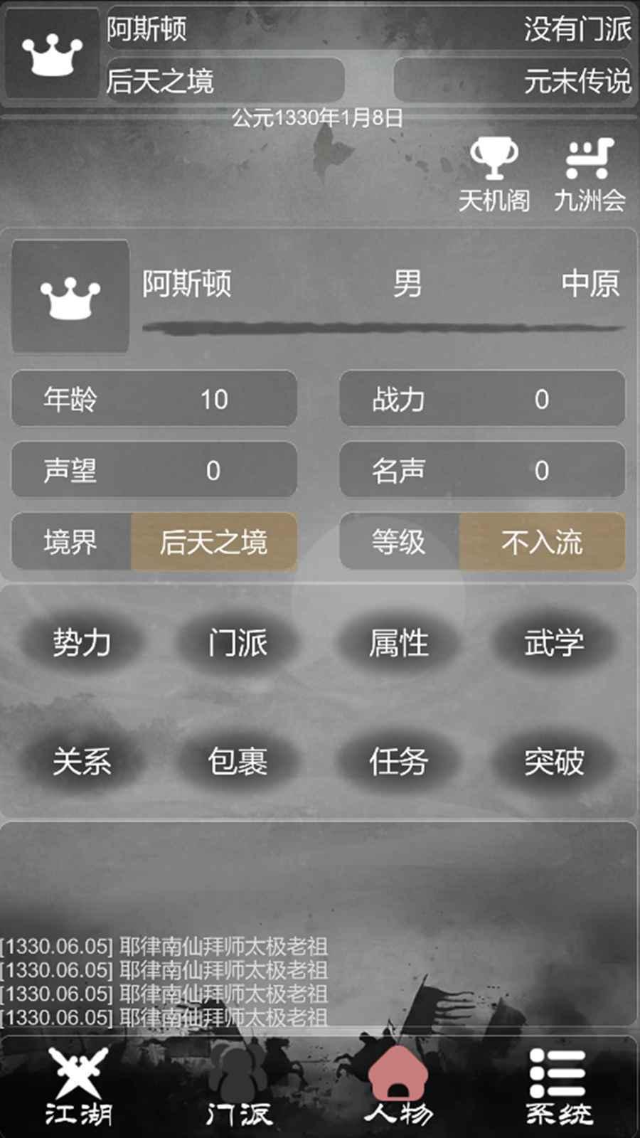 炙热江湖图2