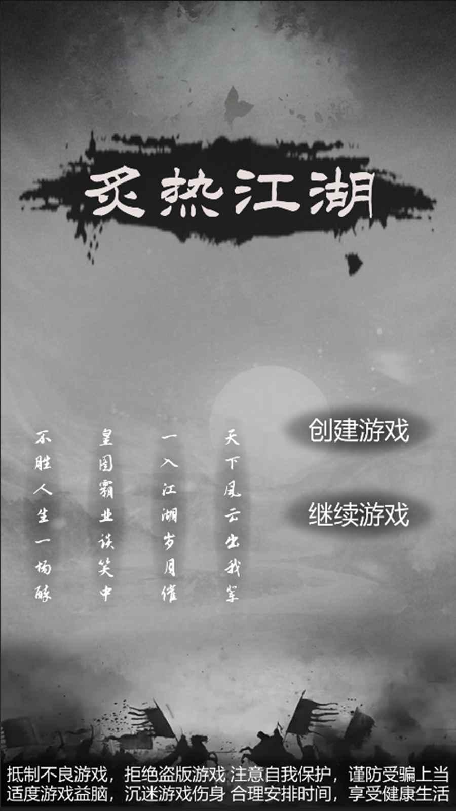 炙热江湖图1