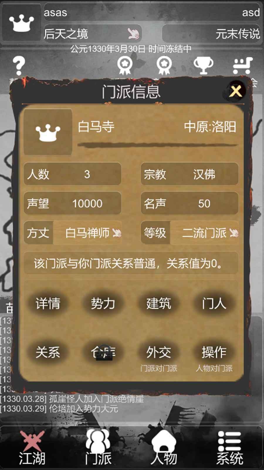 炙热江湖图3
