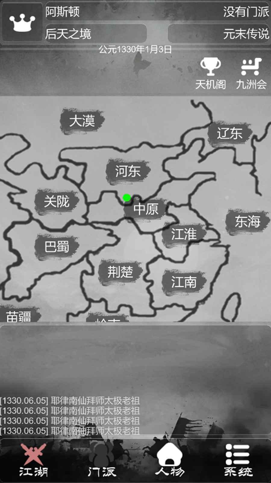 炙热江湖图4