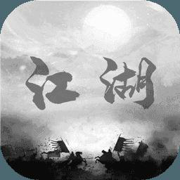 炙热江湖修改版