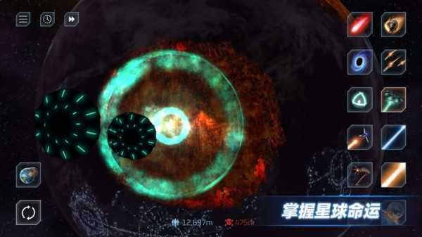 星战模拟器中文版图2