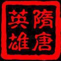 三国群英传2隋唐英雄传无限金币版