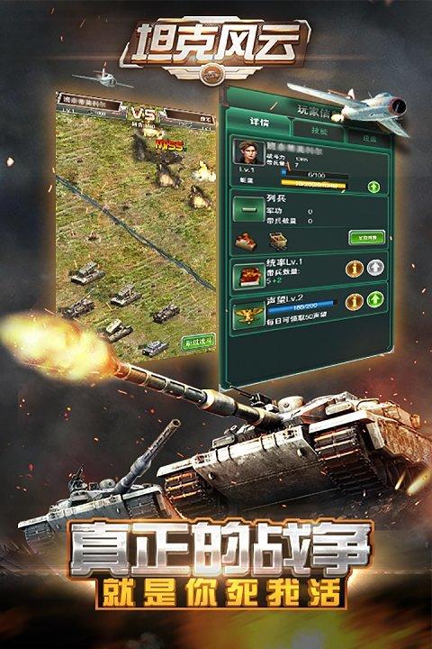 坦克风云ol官网版图3
