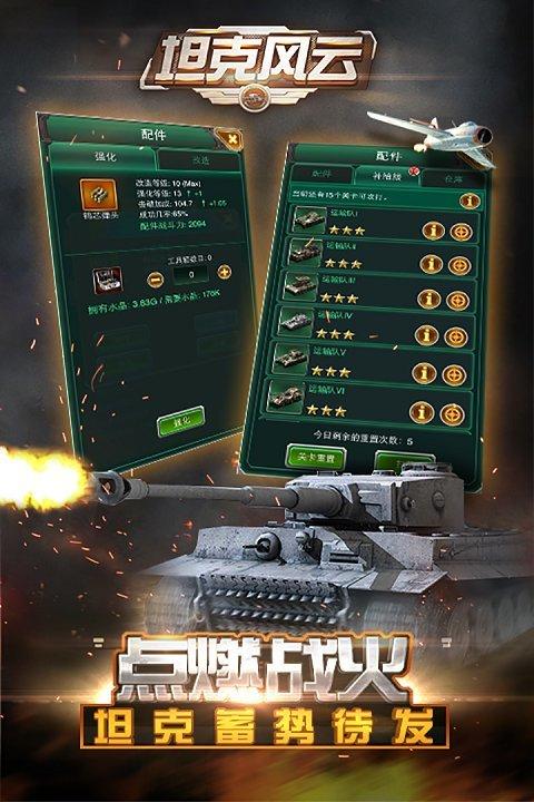 坦克风云ol官网版图1