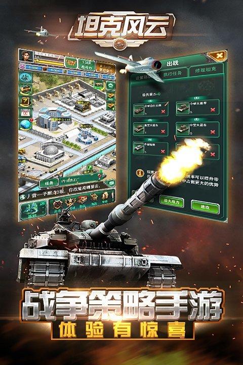 坦克风云ol官网版图4