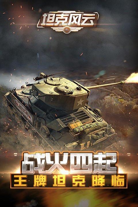 坦克风云ol官网版图2