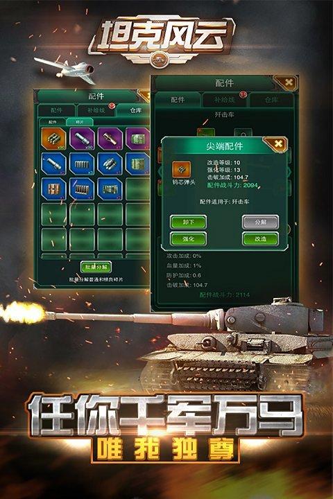 坦克风云ol官网版图5