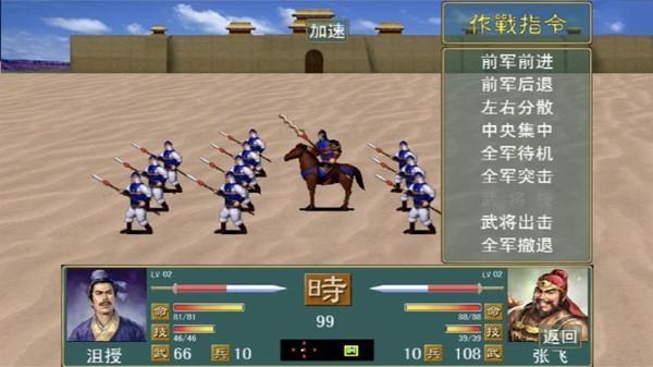 三国游戏单机版手机版